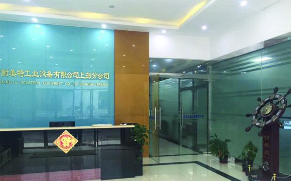 耐美特上海分公司前台