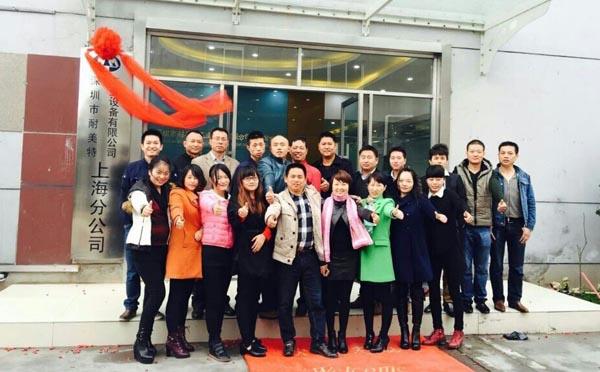 耐美特上海分公司工程技术团队