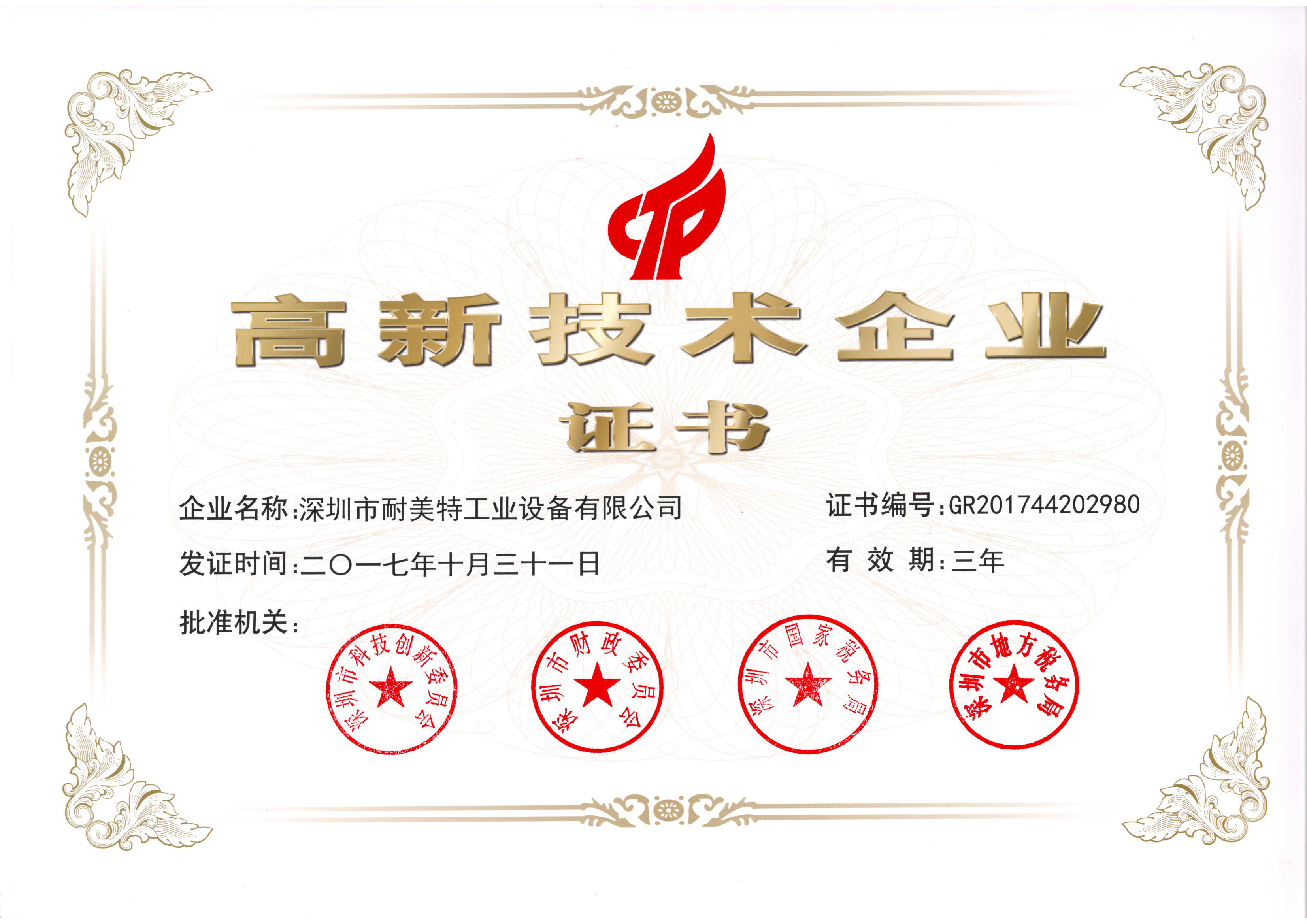 耐美特高新技术企业证书
