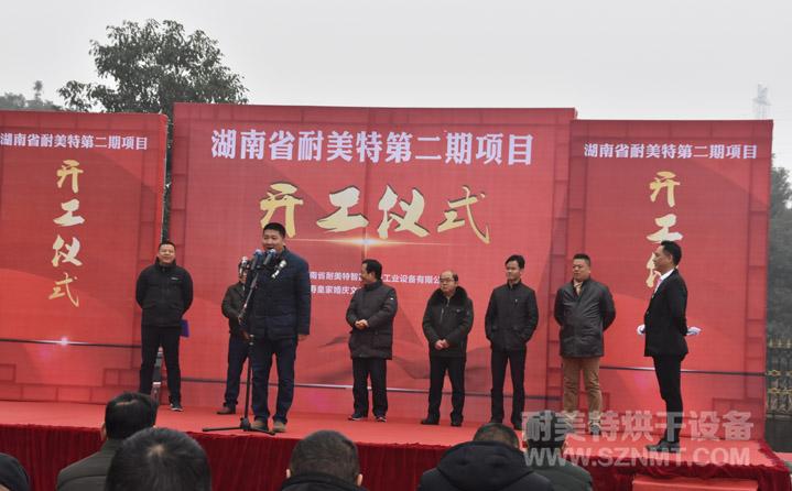 湖南省耐美特第二期项目开工仪式
